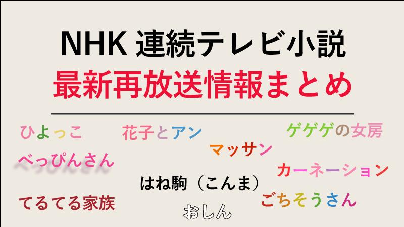 NHK朝ドラ再放送情報まとめ|BSプレミアムで見れる再放送日・時間も掲載!