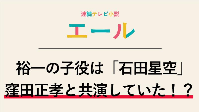 エール古山裕一の子役は誰?石田星空は窪田正孝と共演していた!?