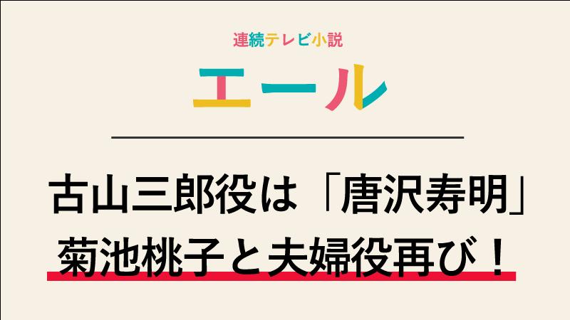 朝ドラ「エール」古山三郎役は唐沢寿明!三郎のモデルは古関三郎治(三郎次)