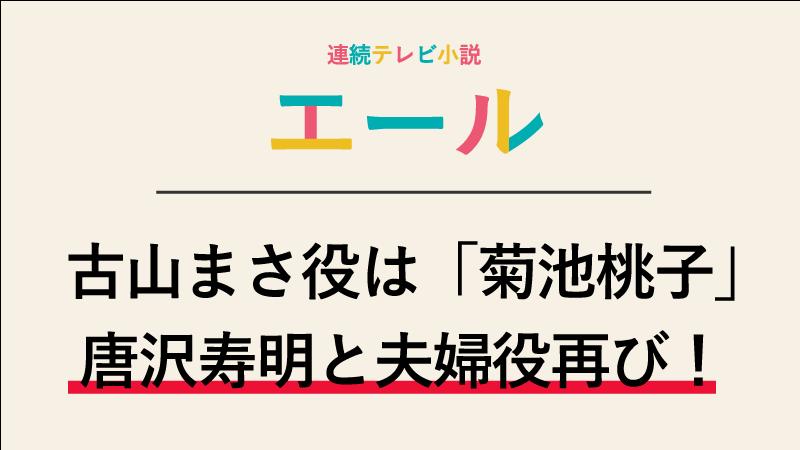 朝ドラ「エール」古山まさ役は菊池桃子!ボイスで唐沢寿明と夫婦再び!