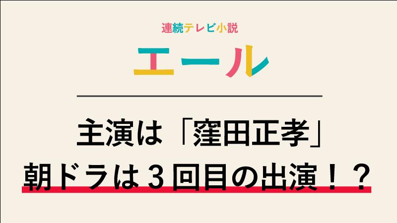 朝ドラ「エール」の主演は窪田正孝!NHK連続テレビ小説は3回目の出演!?