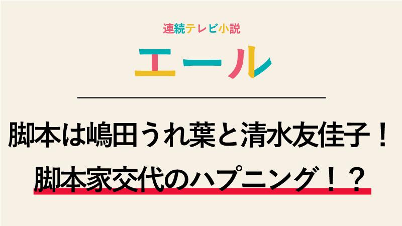 朝ドラ「エール」の脚本は嶋田うれ葉と清水友佳子!脚本家交代のハプニング!?