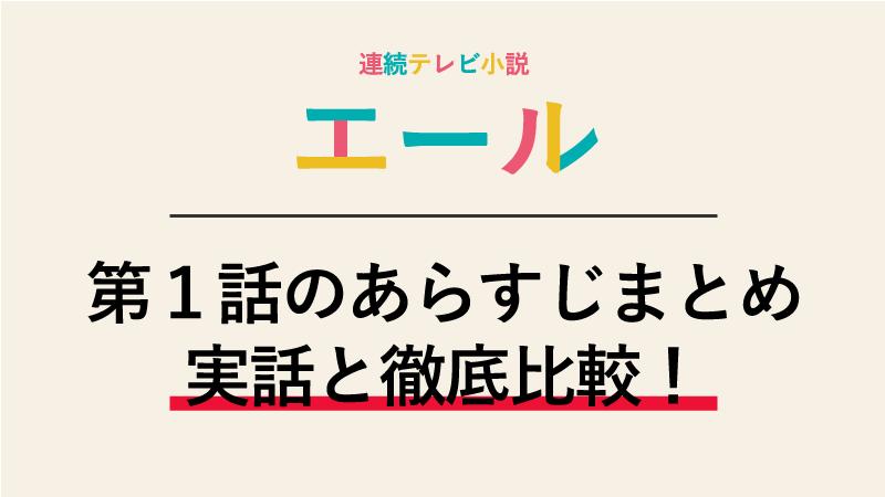 「エール」ネタバレあらすじ第1話 | 東京オリンピック開会式