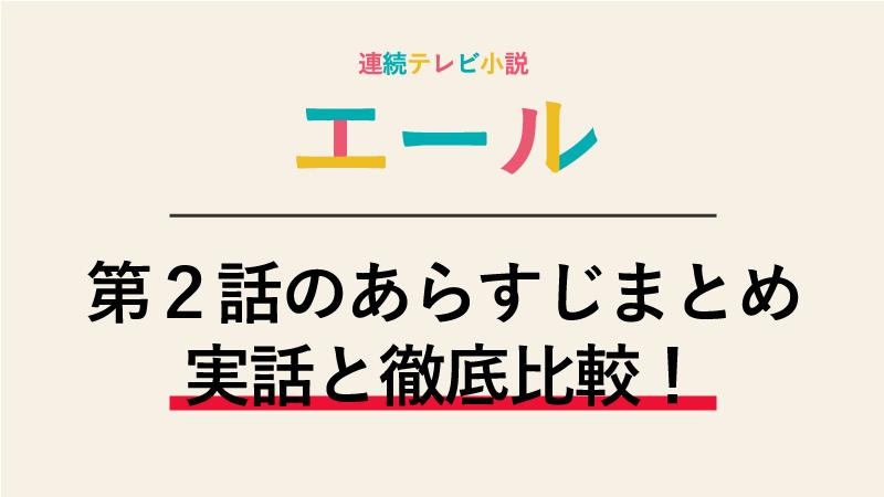 「エール」ネタバレあらすじ第2話 | 古山裕一誕生!