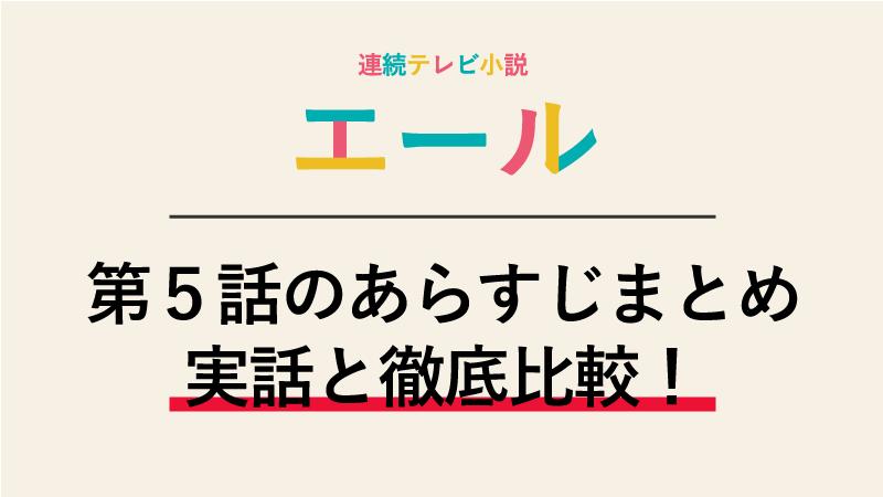 「エール」ネタバレあらすじ第5話 | 呉服店「喜多一」が大ピンチ!裕一はのんきに人気者!?