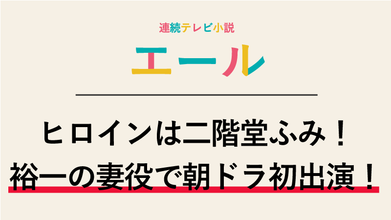 朝ドラ「エール」のヒロインは二階堂ふみ!窪田正孝の妻役で朝ドラ初主演!