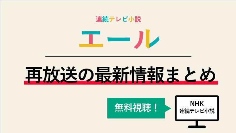NHK朝ドラ「エール」の再放送はいつ?最新再放送日時情報まとめ!