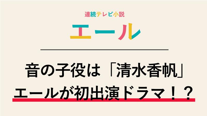エール関内音の子役は誰?清水香帆ちゃんは朝ドラがドラマ初出演!?