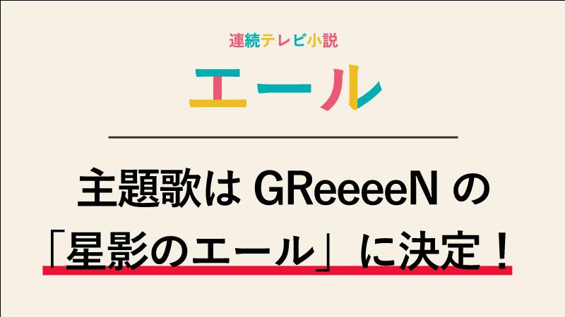 朝ドラ『エール』の主題歌はGReeeeNの「星影のエール」福島との意外な繋がりとは?