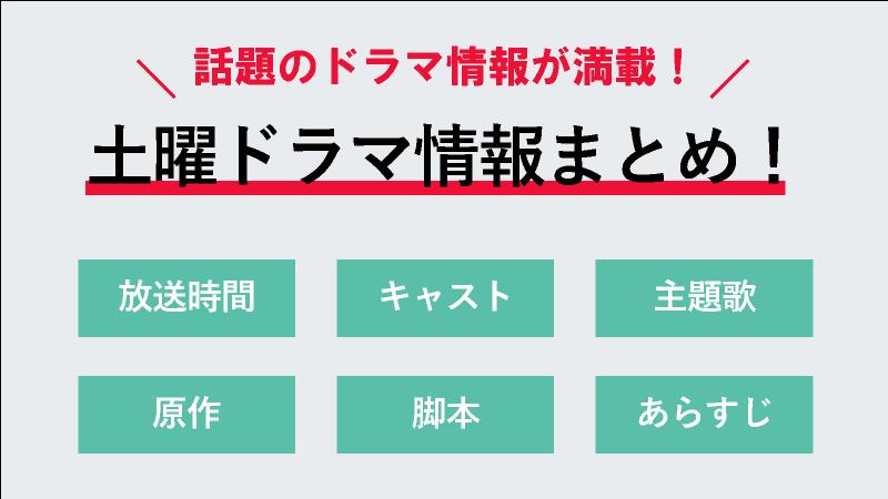 2020年土曜ドラマ情報一覧!新ドラマのキャスト・あらすじも掲載!