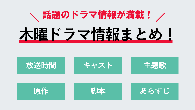 2020年木曜ドラマ情報一覧!新ドラマのキャスト・あらすじも掲載!