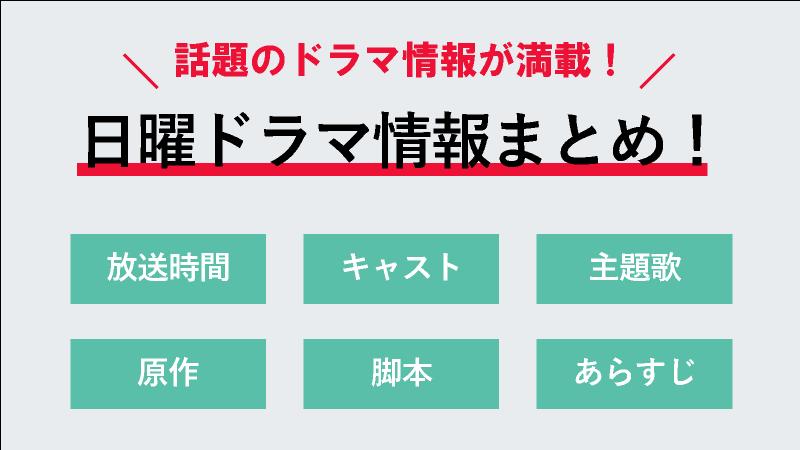 2020年日曜ドラマ情報一覧!新ドラマのキャスト・あらすじも掲載!