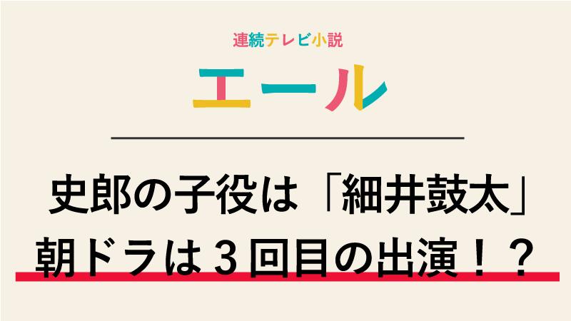 エールいじめっ子史郎の子役は誰?細井鼓太くんは朝ドラ3回目の出演!?