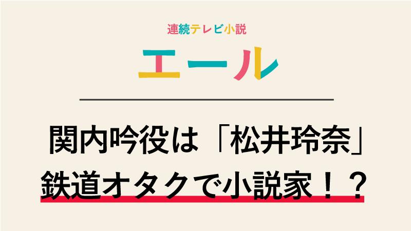 『エール』関内吟役は松井玲奈!鉄道オタクで小説家!?