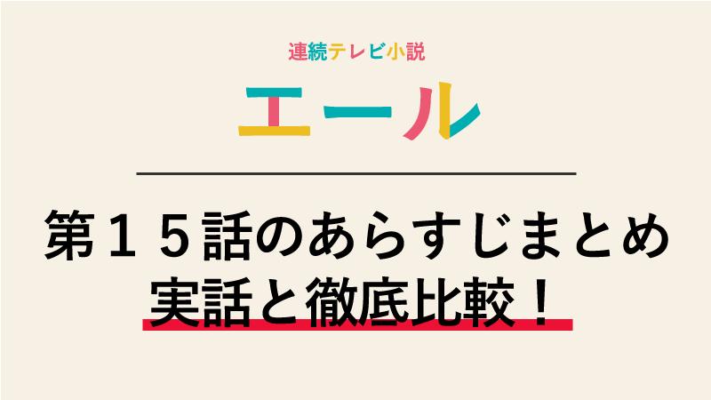 「エール」ネタバレあらすじ第15話 | 村野鉄男との再会