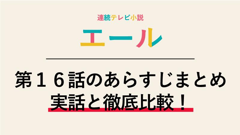 「エール」ネタバレあらすじ第16話 | 国際作曲コンクールに挑戦