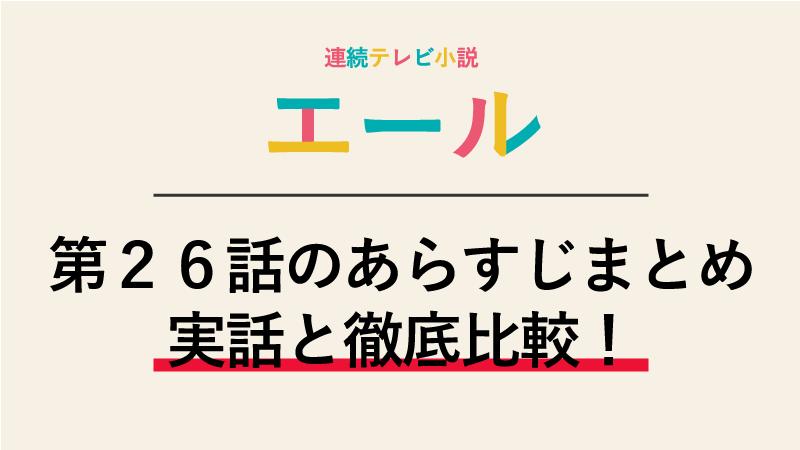 「エール」ネタバレあらすじ第26話 | 三郎からの電報