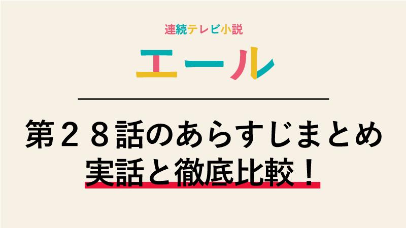 「エール」ネタバレあらすじ第28話   福島に向かう音
