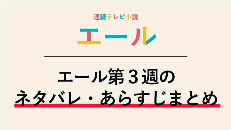 「エール」ネタバレあらすじ第3週(11~15話) | いばらの道