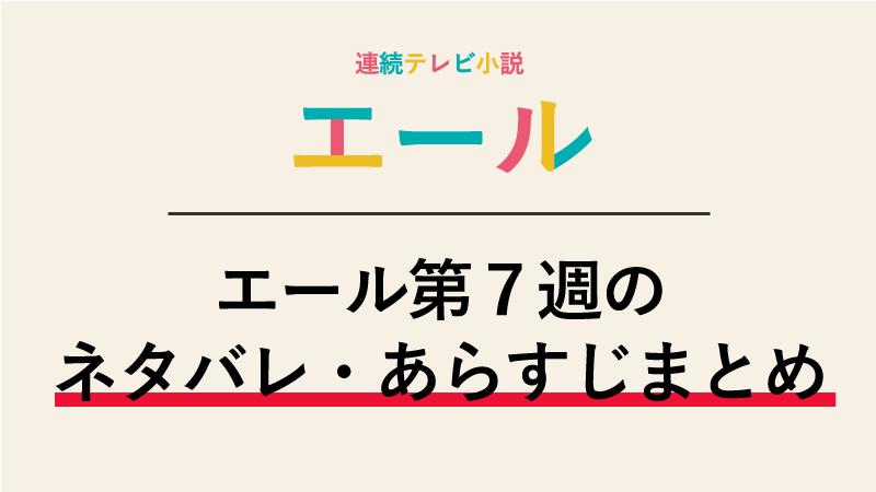 「エール」ネタバレあらすじ第7週(31~35話) | 新生活