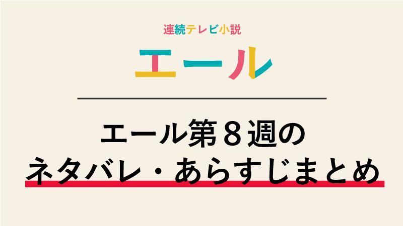 「エール」ネタバレあらすじ第8週(36~40話) | 紺碧の空