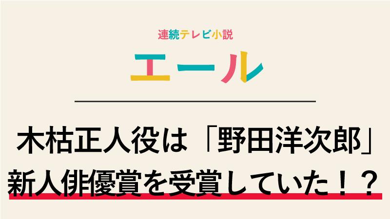 『エール』木枯正人役は野田洋次郎!映画で新人俳優賞を受賞していた!?