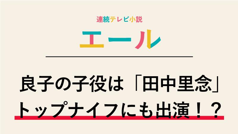 エール神崎良子の子役は誰?田中里念ちゃんはトップナイフにも出演していた!?