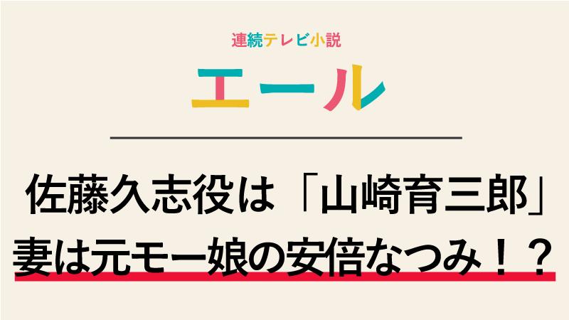 『エール』佐藤久志役は山崎育三郎!妻は元モー娘の安倍なつみ!?