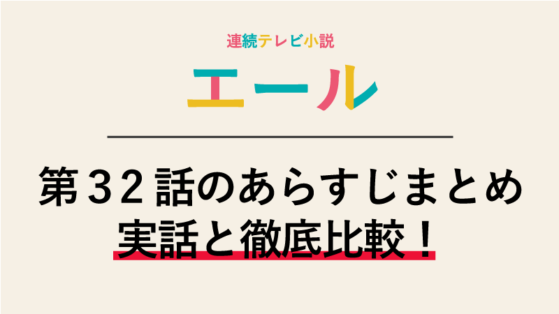 「エール」ネタバレあらすじ第32話   契約金は前払い金!?