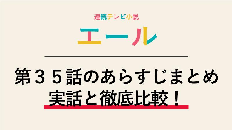 「エール」ネタバレあらすじ第35話   小山田との初対面