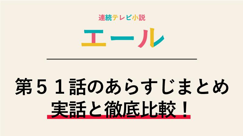 『エール』ネタバレあらすじ第51話|藤堂からの手紙
