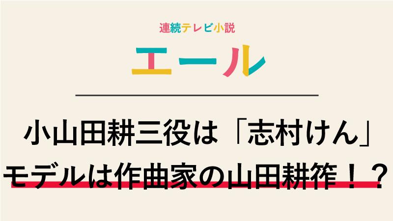エール 小山田 耕三
