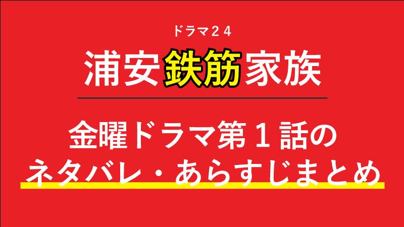 『浦安鉄筋家族』ネタバレあらすじ第1話|大鉄ノースモーキン