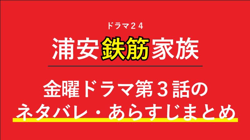 『浦安鉄筋家族』ネタバレあらすじ第3話|桜らむドリーミン