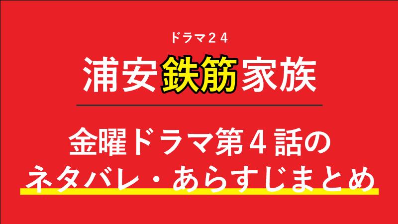『浦安鉄筋家族』ネタバレあらすじ第4話|春巻ティーチン