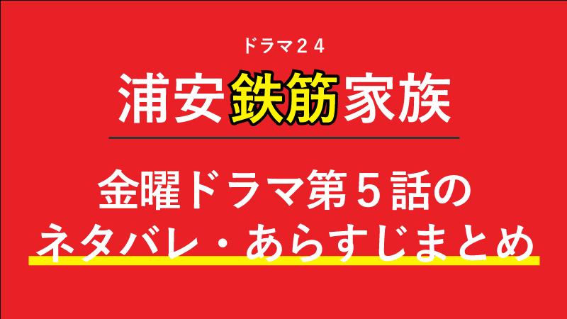 『浦安鉄筋家族』ネタバレあらすじ第5話|西川家ムービン