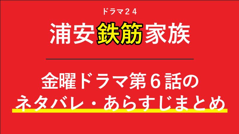 『浦安鉄筋家族』ネタバレあらすじ第6話|チャーハン平らげヌーン