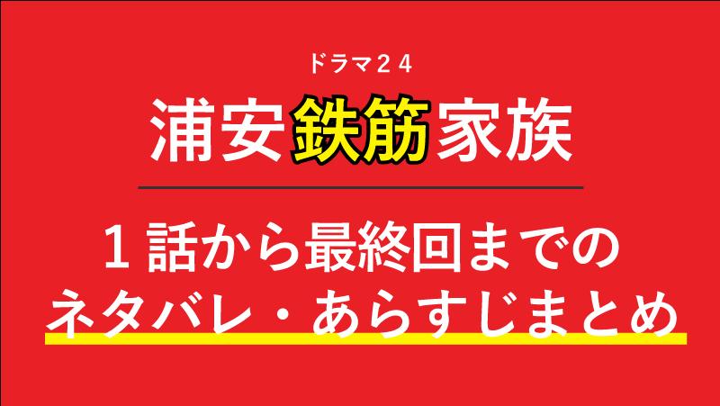 ドラマ『浦安鉄筋家族』のネタバレあらすじと感想を最終回までお届け!