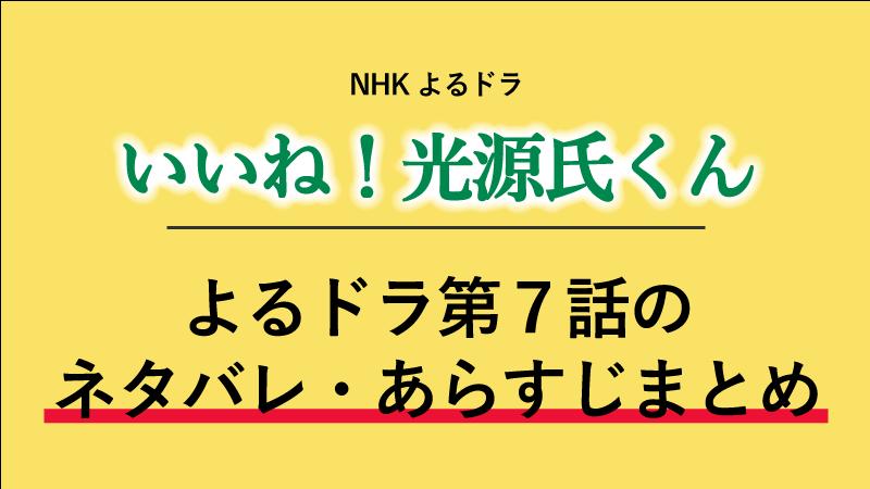 「いいね!光源氏くん」ネタバレあらすじ第7話 | ばっくとぅ京都?