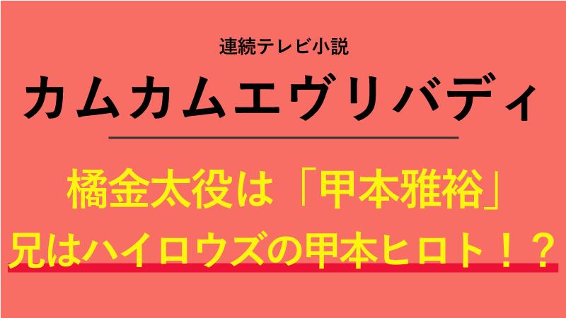 『カムカムエヴリバディ』橘金太役は甲本雅裕!兄はハイロウズの甲本ヒロト!?