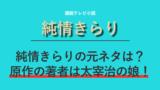 朝ドラ『純情きらり』非公式サイト