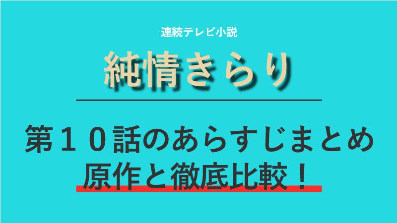 純情きらり第10話のネタバレあらすじ!就職先を探す勇太郎