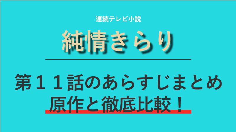 純情きらり第11話のネタバレあらすじ!勇太郎、事故に合う