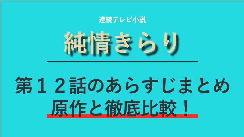 純情きらり第12話のネタバレあらすじ!勇太郎死す