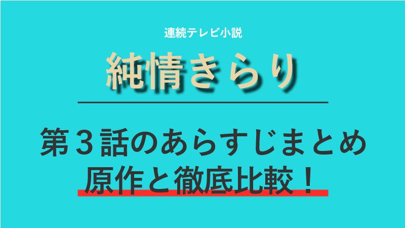純情きらり第3話のネタバレあらすじ!桜子、決闘を申し込む