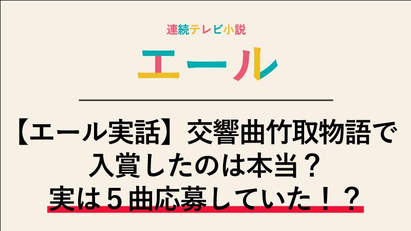【エール実話】交響曲竹取物語で入賞したのは本当?実は5曲応募していた!?