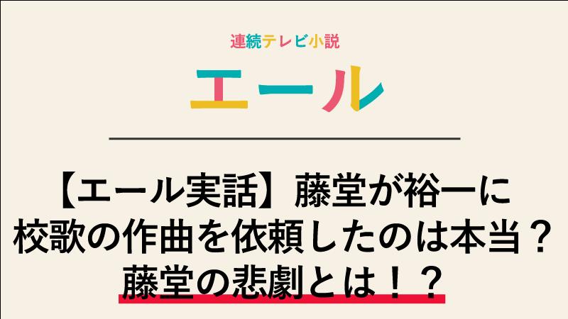 【エール実話】藤堂が裕一に校歌を依頼する話は実話!?実は藤堂に将来悲劇が!