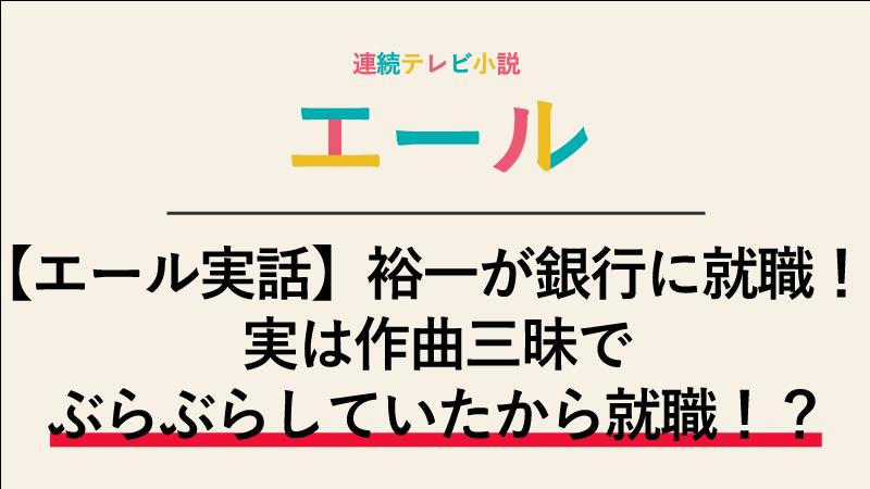 【エール実話】裕一が川俣銀行に就職!実はぶらぶらしていたから就職した!?