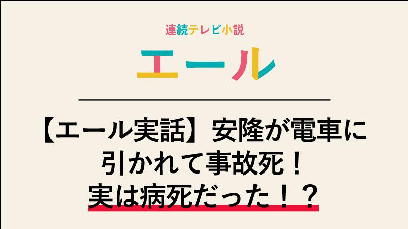 【エール実話】安隆が電車に引かれて事故死!実は病死だった!?