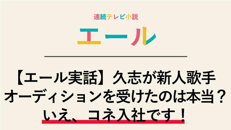 【エール実話】佐藤久志がコロンビアのオーディションを受けたのは本当!?いえ、コネ入社です!
